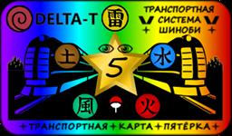 Транспортная карта 5